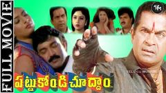 Pattukondi Chuddam Telugu Full Length Comedy Movie | Suresh, Sanghavi, Jayasudha | Telugu HD Movies