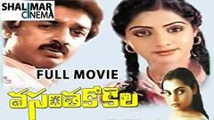 Vasantha Kokila Telugu Full Length Movie Kamal Haasan Sridevi Silk Smitha