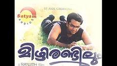 Mizhi Randilum 2003:Full Malayalam Movie