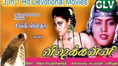 VISHA KANNI Tamil Devotional Super hit Movie Starring Silk Smitha & other