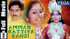 Annan Kattiya Vazhi Tamil Full Movie HD | Latest Tamil Movie | Rama Rajan | Sita | Rupini