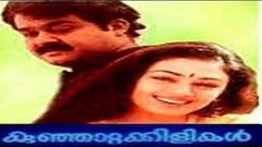 Kunjattakilikal | Full Malayalam Movie | Mohanlal | Shobana