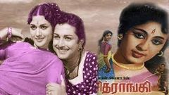 Chitrangi 1964 | Tamil Super Hit Movie | AVM Rajan, Pushpalatha, R S Manohar | R S Mani | Vedha