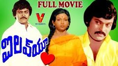 I LOVE U | TELUGU FULL MOVIE | CHIRANJEEVI | SUVARNA | PALLAVI | V9 VIDEOS