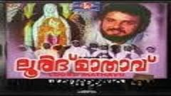 Lourde Mathavu 1983 Malayalam Full Movie | Full Movie Malayalam