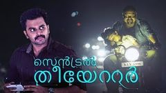 Central Theater 👆👆 Malayalam Thriller Movie 👆 Hemanth Menon 👆 Anjali Nair 👆 Speed Klaps Malayalam