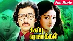 Sigappu Rojakkal Tamil Full Movie Hd | Super Hit Tamil Movie Full Hd | Kamal Hassan, Sridevi |