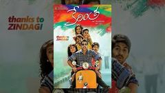 Kerintha | Telugu Full Movie | Sumanth Ashwin Sri Divya Tejaswi Madivada
