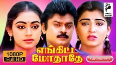 Enkitta Mothathe | 1990 | Vijayakanth , Shobhana | Tamil Super Hit Movie