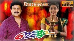 ishtam malayalam full movie | superhit comedy malayalam movie | Dileep | Navya Nair