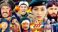 """Maa Tujhhe Salaam"" 