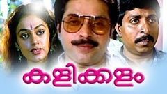 Malayalam Full Movie - Kalikkalam | Malayalam Comedy Movies Mammootty Sreenivasan Shobana