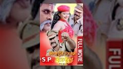SP KHAREL एस पि खरेल THE REAL HERO BHOJPURI FULL FILM