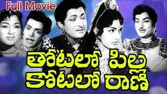 Thotalo Pilla Kotalo Rani Telugu Full Length Movie - Kantha Rao Rajashree Vani Sree