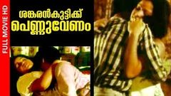 Malayalam Full movie SANKARANKUTTIKKU PENNU VENAM [SUSCRIBE NOW]