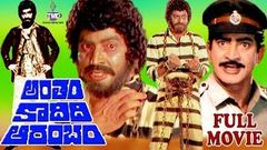 ANTHAM KAADIDI AARAMBAM | TELUGU FULL MOVIE | KRISHNA | VIJAYA NIRMALA | TELUGU MOVIE CAFE