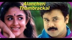 Aalancheri Thamprakkal Full Malayalam Movie 1995 | Dileep, Annie | Full Length Malayalam Movie