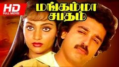 Tamil Full Action Movie | Mangamma Sabadham | Super Hit Movie | Ft Kamal Hassan Madhavi