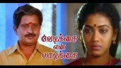 Coyamuthur Maaplaey 1996:Full Length Tamil Movie