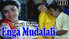 Enga Muthalali Tamil Full Movie : Vijayakanth Kasthuri