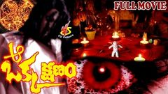 Aa okka Kshanam Telugu Full Length Horror Movie | Prema | Sai Ganesh | Vs Videos