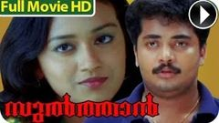 Malayalam Full Movie - Sulthan - Full Length Movie