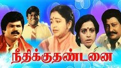 Neethikku Thandanai | Nizhalgal Ravi, Radhika | Tamil Full Movie HD