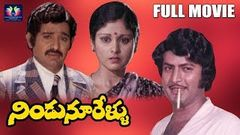 Nindu Noorellu Telugu Full Movie | Chandra Mohan, Jayasudha | K.Raghavendra Rao | South Cinema Hall