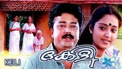 Malayalam Old Movie | Keli Malayalam Full Movie | Jayaram Old Movie | Malayalam Super Hit Movie