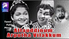 Allaudinaum Arputha Vilakkum Tamil Full Movie | ANR | Anjali Devi | SV Ranga Rao | Pyramid Movies