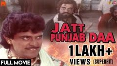 Jatt Punjab Daa - Full Punjabi Movie 2017 | Yograj Singh, Amar Noorie | Latest Punjabi Movies 2017