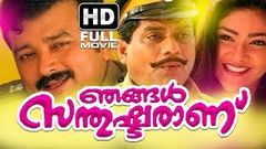Malayalam Full Movie Njangal Santhushtaran | Malayalam Full Movie New Releases | Malayalam Movie