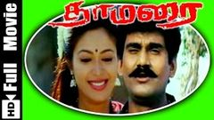Thamarai Tamil Full Movie Napoleon, Rupini, Rajresh, S A Chander