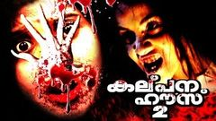 New Malayalam Super Hit Horror Movie 2017 | Malayalam Latest Movie Full HD 2017 New Release