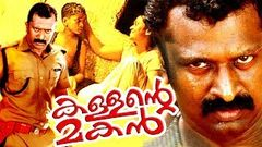 Kallante Makan | Malayalam Super hit Action Movie | Malayalam Full Movie Release