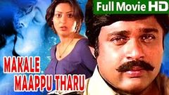 Super Hit Malayalam full Movie | MAKALE MAAPPU THARU | Uploaded online Releases