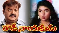 Rowdy Nayakudu Telugu Full Length Movie -Vijaykanth Ravali Revathi