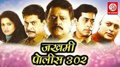 Zakhmi Police 302 Full HD Marathi Movie Ramesh Bhatkar, Kuldeep Pawar HD
