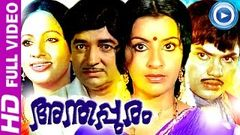 Malayalam Full Movie | Anthappuram | Jayan Prem Nazir Seema Ambika [HD]