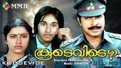 Malayalam full movie | P Padmarajan Classic movie | Koodevide | Mammootty | Suhasini others