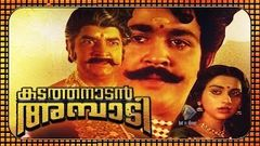 Kadathanadan Ambadi - Malayalam Evergreen Movie (1990)