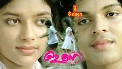 & 039;Ina& 039; | Malayalam Full Movie | Master Raghu Devi