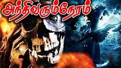Andhi Varum Neram | Tamil Super Hit Horror Movie | Tamil Super Thiriller, sucpence film | HD