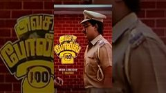 Avasara Police 100 Tamil Full Movie Bhagyaraj, Gouthami