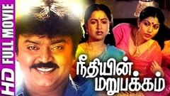 Neethiyin Marupakkam | Full Tamil Movie | Vijayakanth Radhika