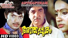 Anthappuram (1980) Malayalam Full Movie