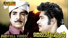 Themmadi Velappan (1976) Malayalam Full Movie