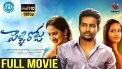 Pelli Pustakam 2016 Latest Telugu Full Movie | Rahul Ravindran | Niti Taylor | 2016 Telugu Movies