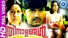 Malayalam Full Movie | Theenalangal | Jayan Seema Sheela Malayalam Full Movie
