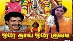 Oray Thaai Oray Kulam HD Tamil Devotional super hit movie, Starring Saroja Devi, Srividya